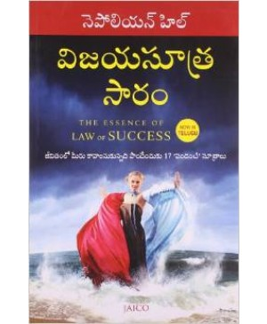 The Essence of Law of Success (Telugu)
