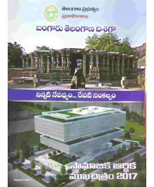 Bangaru Telangana Dishaga - Telangana Socio Economic Survey 2017 - Telugu Medium - Original Book