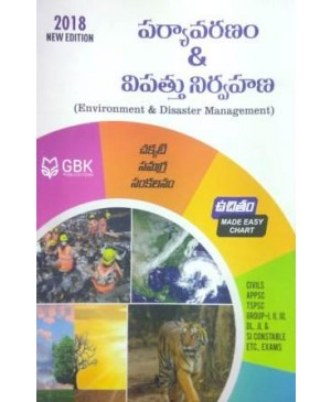Environment & Disaster Management 2018 Edition (Telugu Medium) GBK Publications