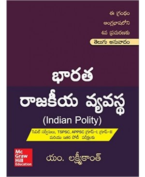Indian Polity 4th Edition (Telugu Version)-McGraw Hill Education