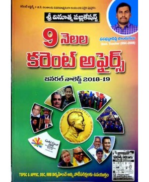 9 Months Current Affairs by Veerabhadra Reddy (Telugu Medium) Sri Vinoothna Publications 2018