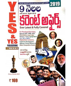9 Months Current Affairs (June 2018 - Feb 2019) (Telugu Medium) Yes & Yes Publications 2019