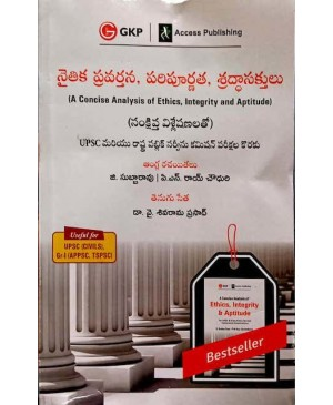 A Concise Analysis of Ethics, Integrity and Aptitude by G Subba Rao (Telugu Medium) GKP Publications 2020