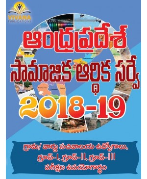 Andhra Pradesh (AP) Socio Economic Survey 2018-19 (Telugu Medium) Vivana Publications 2019