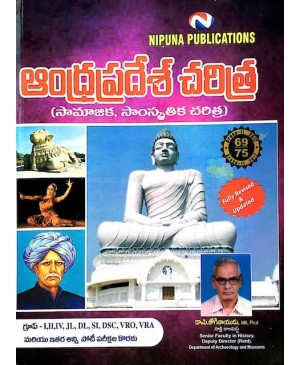 Andhra Pradesh History by Joginaidu (Telugu Medium) Nipuna Publications 2018