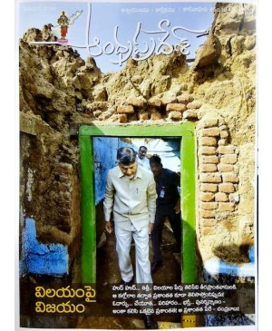 Andhra Pradesh NOVEMBER 2018 Monthly Magazine (Telugu Medium)