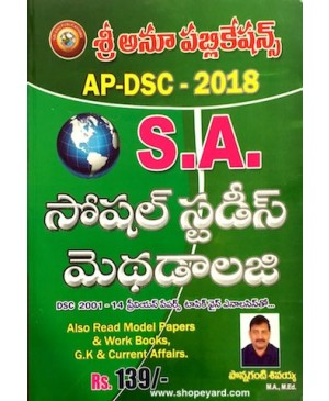 AP DSC 2018 Social Studies Methodology (Telugu Medium) Sri Anu Publications