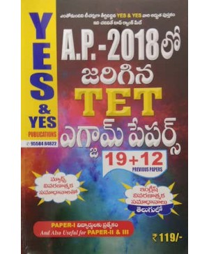 AP TET 2018 Exam Paper (19+12 Previous Papers) (Telugu Medium) Yes & Yes Publications