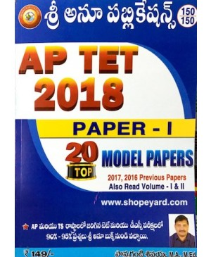 AP TET 2018 Paper 1 Top 20 Model Papers (Telugu Medium) Sri Anu Publications
