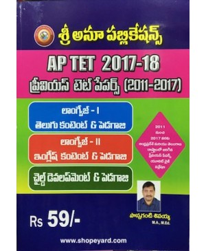AP TET 2018 Previous Papers 2011-2017 (Telugu Medium) Sri Anu Publications
