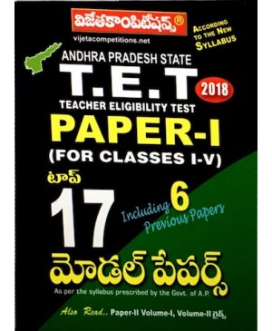 AP TET Paper-I-Top 17 Model Papers Telugu Medium - Vijetha Competitions