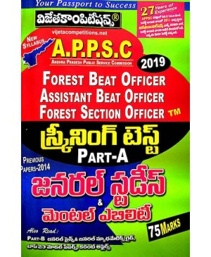 APPSC Forest Beat & Assistant Beat Officer (Screening Test) (Part-A) General Studies & Mental Ability (Telugu) Vijeta 2019