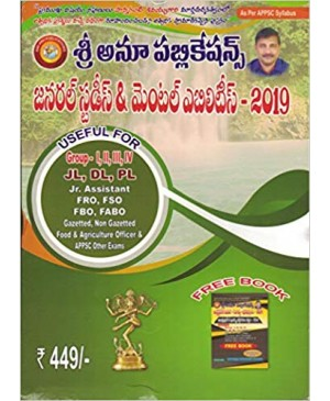 APPSC General Studies and Mental Abilities (Telugu Medium) Sri Anu Publications 2019