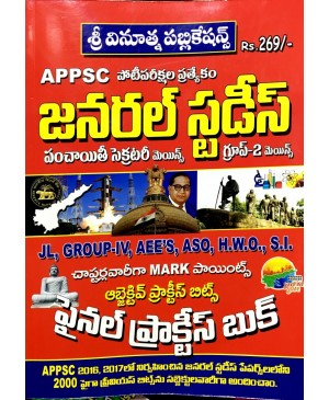 APPSC GS 2017 - TM - Vinuthna Publications