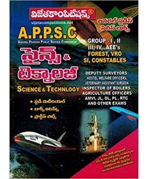 APPSC GS Series - Science and Tecnology   - Telugu Medium - Vijetha Competitions