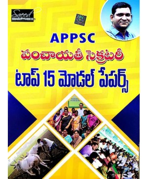 APPSC Panchayat Secretary Top 15 Model Papers (Telugu Medium) Saeed Publications 2019