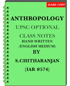 Anthropology Paper 1 Optional by S.Chitharanjan (AIR#574) - English Medium - Xerox