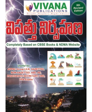 Disaster Management by Vivana Publications (Telugu Medium) 2018