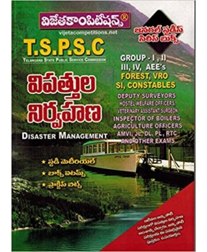 Disaster Management (TSPSC) - Telugu Medium - Vijetha Competitions