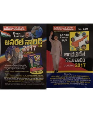 General Knowledge ever latest  2017 updated (free book)-Telugu Medium -  vijetha competitions