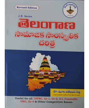 Telangana Socio Cultural History by Dr Mula Jithender Reddy (Telugu Medium) King Publications (JR Series) 2018