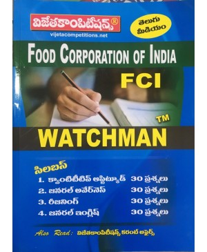 Food Corporation Of India Watchman - Telugu Medium - Vijetha Competitions