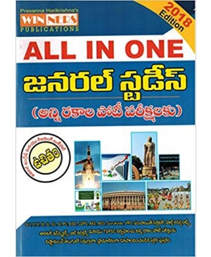 General Studies All-in-ONE (For all Competitive Exams ) (Telugu Medium) Winners Publications 2018