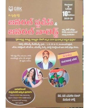General Studies & General Knowledge (GS & GK) 2019-2020 (Telugu Medium) GBK Publications (10th Ed.) 2019