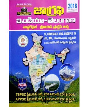 Geography (India & Telangana) Chapterwise Previous Practice Bits (Telugu Medium) Genius Publications 2018