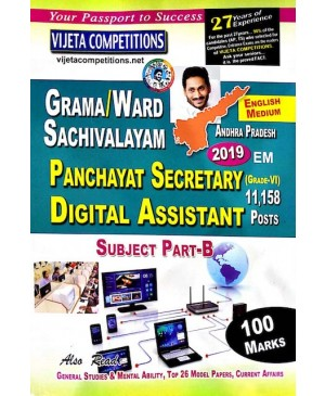 Grama / Ward Sachivalayam Panchayat Secretary DIGITAL ASSISTANT (Part-B) (English Medium) Vijeta Competitions 2019
