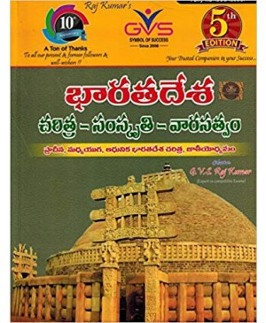 Indian History and Culture by GVS Rajkumar 5th Edition (Telugu Medium) GVS Publications 2019