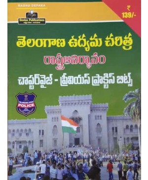 History of Telangana Movement and State Formation Chapterwise Previous Bits (Telugu Medium) Genius Publications 2018