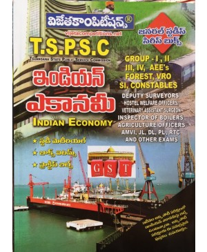 Indian Economy (TSPSC) GS book - Telugu Medium - Vijetha Competitions