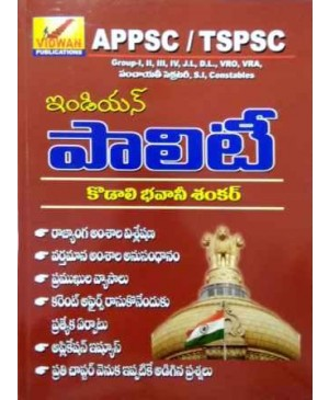 Indian Polity by Kodali Bhawani Shankar For APPSC/TSPSC 2018 (Telugu Medium) Vidwan Publications