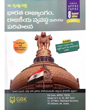 Indian Polity, Political System and Administration by B KRISHNA REDDY (Telugu Medium) 8th Revised 2019 Edition