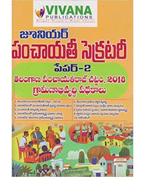 Junior Panchayat Secretary Paper-2 Panchayat Raj Act-2018 & Rural Development 2018 (Telugu Medium) Vivana Publications