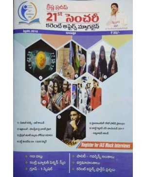Krishna Pradeep's 21st Century Current Affairs February 2018 Monthly Magazine (Telugu Medium)