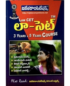 LAWCET 2018 (for 3 Years & 5 Years Courses) AP & TS (Telugu Medium) Vijeta Competitions