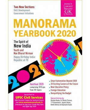 Manorama Yearbook 2020 (English Medium)