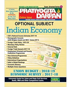 Pratiyogita Darpan Indian Economy 2018 Extra Issue Series 1 (English Medium)