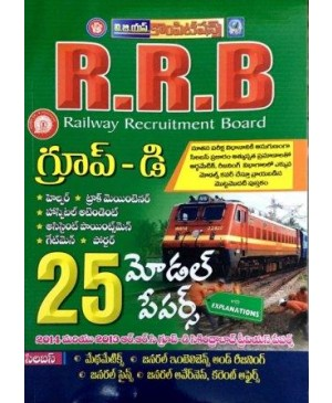 RRB Group D 2018 Top 25 Model Papers (Telugu Medium) VGS Publications