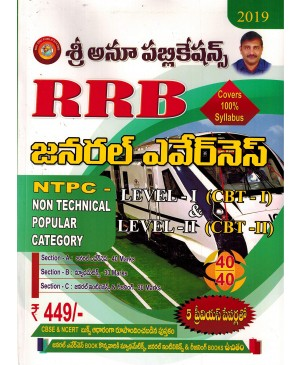 RRB NTPC Level 1 & 2 (Set of 3 Books) (Telugu Medium) Sri Anu Publications 2019