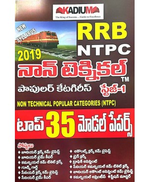 RRB NTPC Stage 1 Top 35 Model Papers (Telugu Medium) Kadium Publications 2019