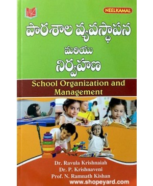 School Organization and Management by Ravula Krishnaiah (Telugu Medium) Neelkamal Publications