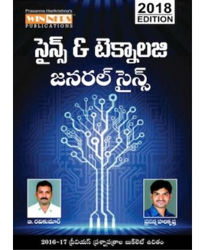 Science & Technology (General Science) by Prasanna Harikrishna and B Ravi Kumar (2018 Edition) (Telugu Medium) Winners Publications