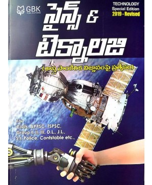 Science & Technology (Telugu Medium) GBK Publications 2019
