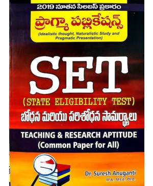 SET 2019 Teaching & Research and Aptitude by Suresh Anuganti (Telugu Medium) Pragma Publications