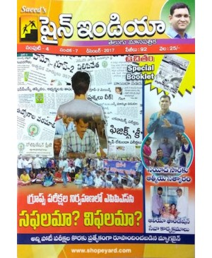 Shine India December 2017 Monthly Magazine (Telugu Medium)