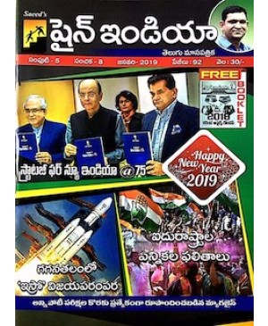 Shine India JANUARY 2019 Monthly Magazine (Telugu Medium)