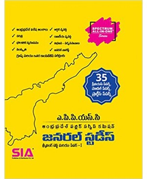 APPSC General Studies - 2018 (Screening Test & Paper-I Group & Other Competitive Exams) Telugu Medium - SIA Publications